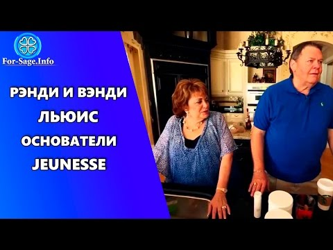 Рэнди и Вэнди Люис Основатели компании JEUNESSE GLOBAL ⚜
