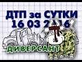 ДТП ЗА СУТКИ 16 03 2016 mp3