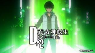 D× 2 真・女神転生 リベレーション