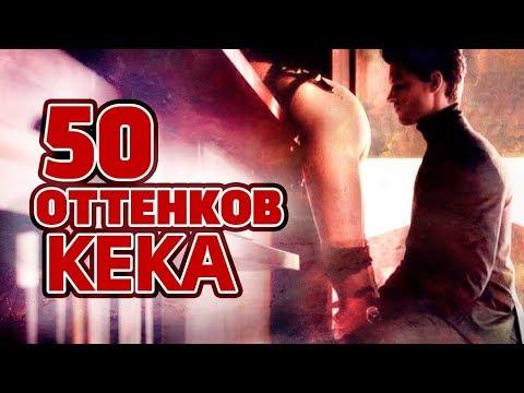 50 ОТТЕНКОВ ТУПОСТИ [переозвучка]