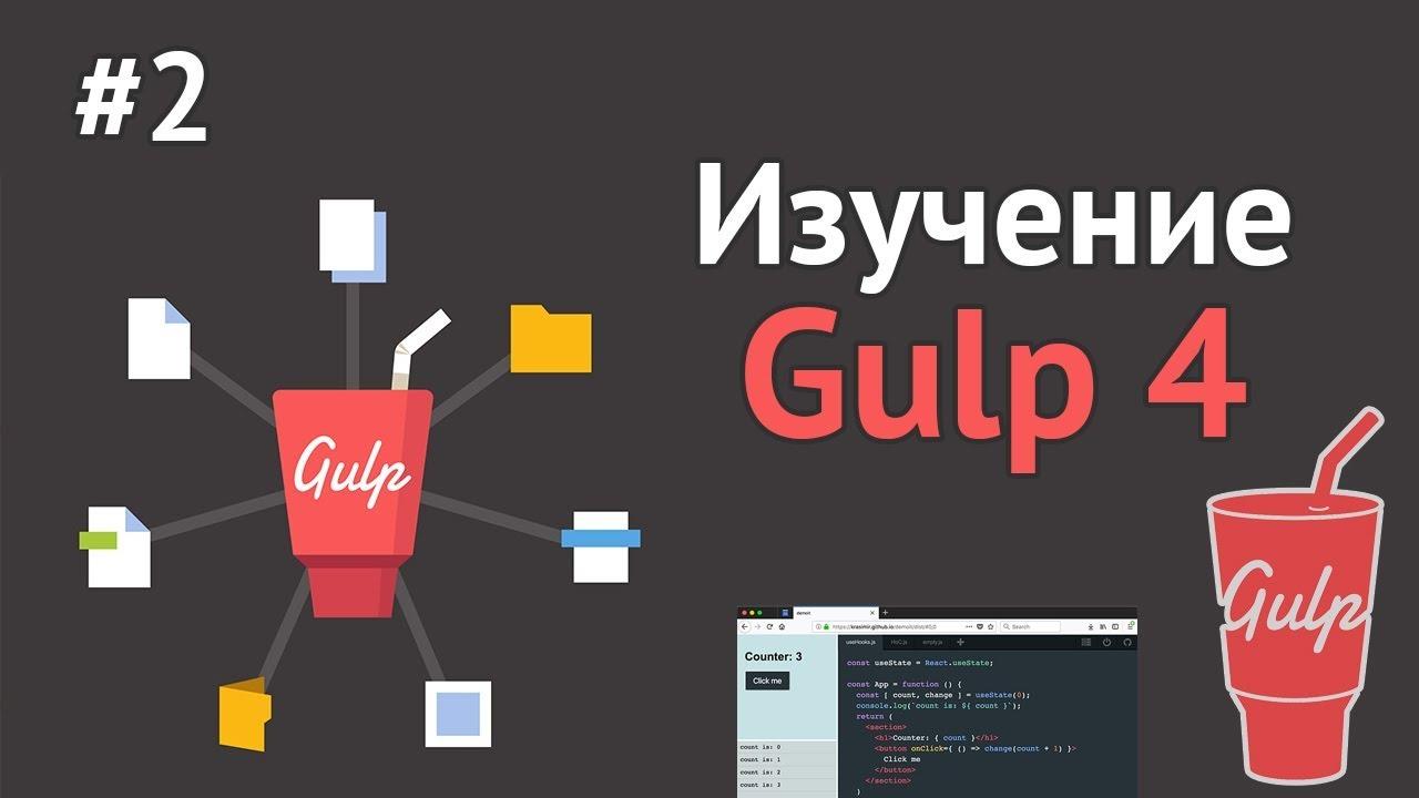 Изучение Gulp.JS / Урок #2 - Gulp и SASS. Установка и работа