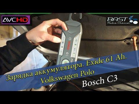 #2 Зарядка аккумулятора. Зарядное устройство Bosch C3. Volkswagen Polo
