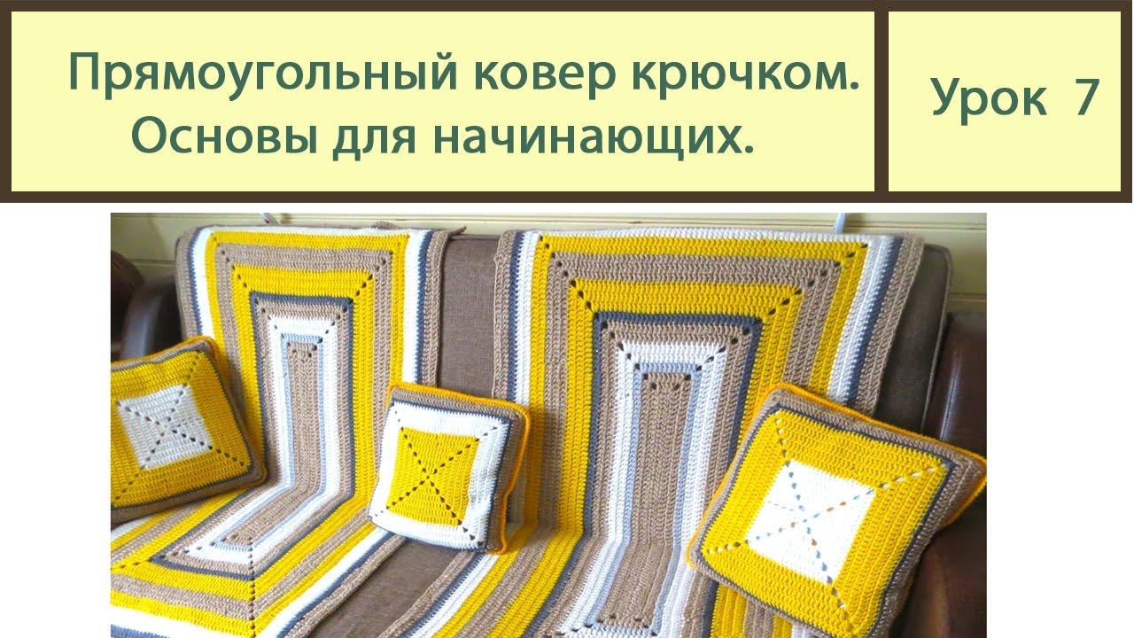 Прямоугольный коврик крючком схема, описание и. - Вязание
