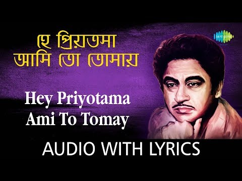 Hey Priyotama Ami To Tomay with Lyrics | Kishore Kumar | Bengali Modern Songs Kishore Kumar