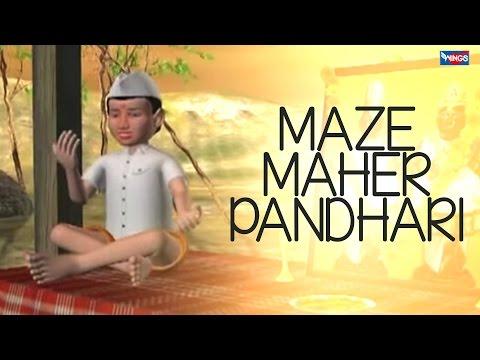 Marathi Devotional Song - Maze Maher Pandhari - Vitthal Namachi...