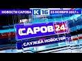Новости Сарова 23 11 2017