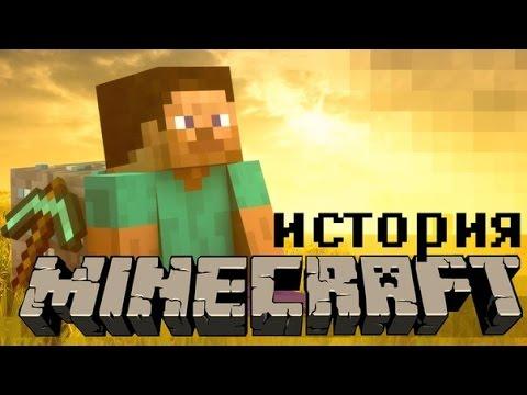 История развития Minecraft.