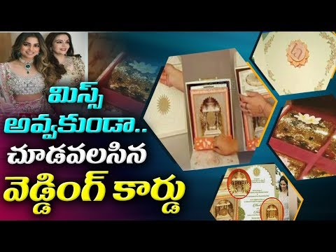 Interesting Things about Mukesh Ambani's Daughter Isha Ambani Wedding Card | ABN Telugu