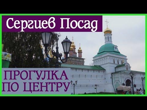 Сергиев Посад. Клип про город Сергиев Посад