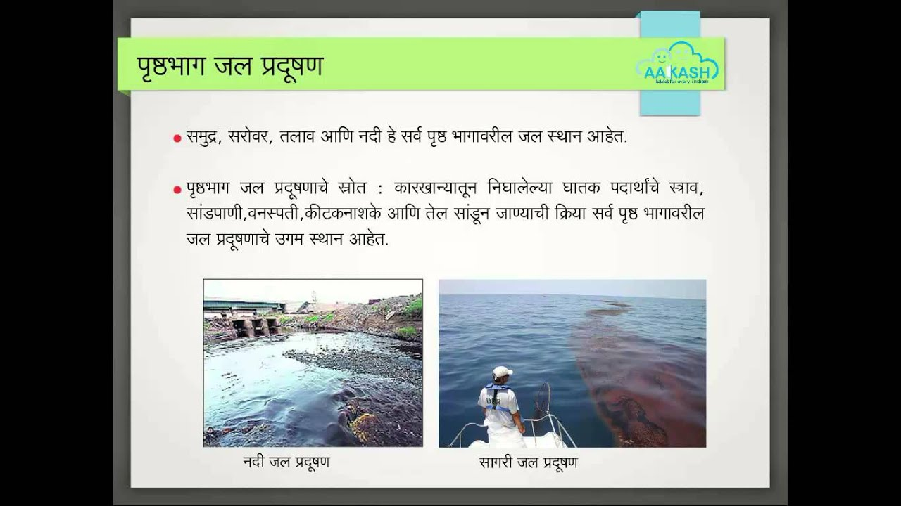 envirnoment of pollution in india in language marathi Water pollution control - a guide to the use of water quality management   environment and forests, new delhi, india (case study i.