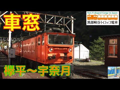 黒部峡谷鉄道 紅葉HD車窓 欅平~宇奈月1/3