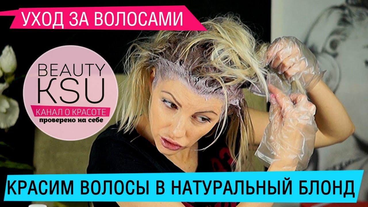Как покрасить волосы на блондинку в домашних условиях 971