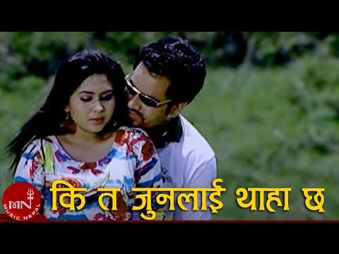 Ki ta junlai thaha chha by Basanta Thapa and Binu Tamang