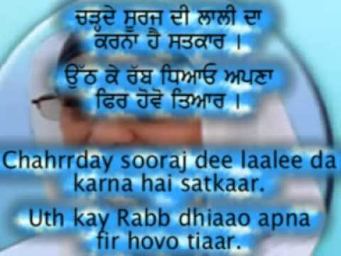 Sooraj (sun) Punjabi Poem for Children with Subtitles in PunjbiEnglish...