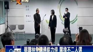 蔡英文任命閣揆 林全:沒有蜜月期