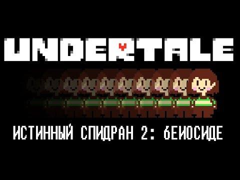 [Rus] Undertale - Истинный Спидран 2 (Геноцид) [1080p60]