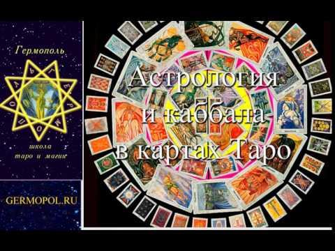 Астрология каббалы и таро скачать