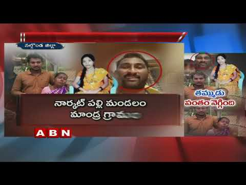 Man searching for his missing sister since 12 years , Sister lost life by Brother-in-law | Nalgonda