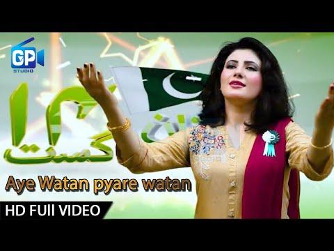 Aye Watan Pyare Watan  Nazia Iqbal New Songs 2017  Pakistan Mili Naghma  Coming Soon On Gp Studio