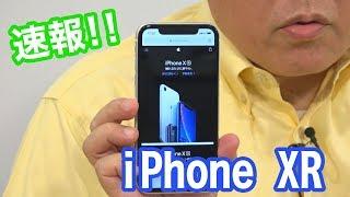 iPhone XR【速報!!】法林岳之のケータイしようぜ!!