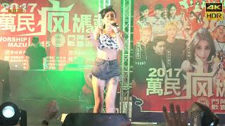 187INC 1 壞女孩(4K HDR)@2017北港朝天宮迎媽祖[無限HD]🏆