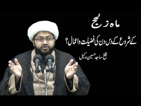 Maah-e-Zilhaj Ki Fazilat Or Aamaal ? Maulana Sajid Hussain Vakil
