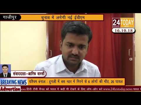 24hrstoday Breaking News:- चुनाव में लगेगी नई ईवीएम Report by Arif Warsi