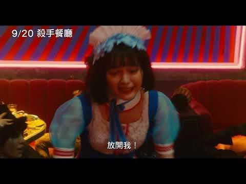 9/20【殺手餐廳】中文預告