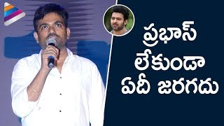 Director Maruthi Comments on Prabhas | Bhaagamathie Pre Release Event | Unni Mukundan | Thaman S