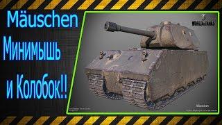 Mäuschen.  Минимышь и Колобок!!! Лучшие бои World of Tanks