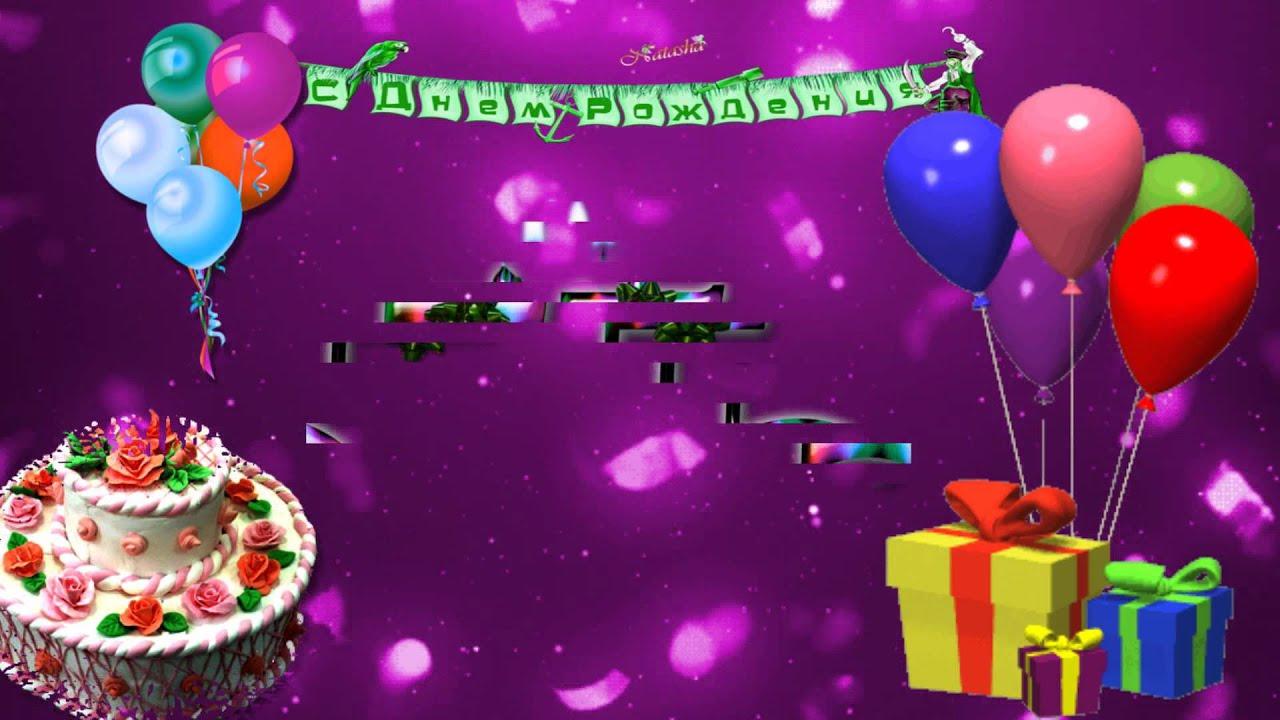 Сайт музыкальных поздравлений с днем рождения6
