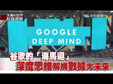台灣-文茜世界財經週報-20170205 谷歌的「海馬迴」 深度思維解構數據大未來