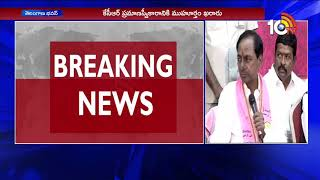 KCR Full Speech At TRS Bhavan Over TS Notification and Journalist and Federal Front and Schemes