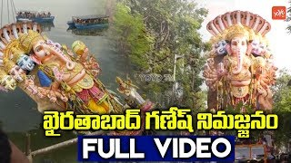 Khairatabad Ganesh Nimajjanam Full Video | Ganesh Shobha Yatra 2018 | Ganesh Immersion