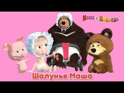 Маша и Медведь - Шалунья Маша!