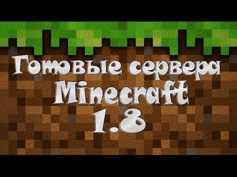 Как создать свой сервер minecraft 14 5