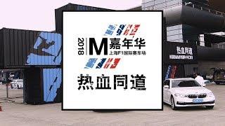 BMW M Event in China Shanghi - 宝马M嘉年华 - デイタイムイベント