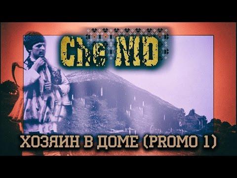 Che-MD - Хозяин в доме