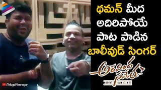 Kailash Kher FUNNY Song on Thaman S | Aravindha Sametha | Jr NTR | Pooja Hegde | Telugu FilmNagar