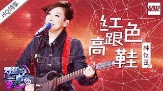 [ 纯享版 ] 林忆莲《红色高跟鞋》《梦想的声音2》EP.8 20171222 /浙江卫视官方HD/