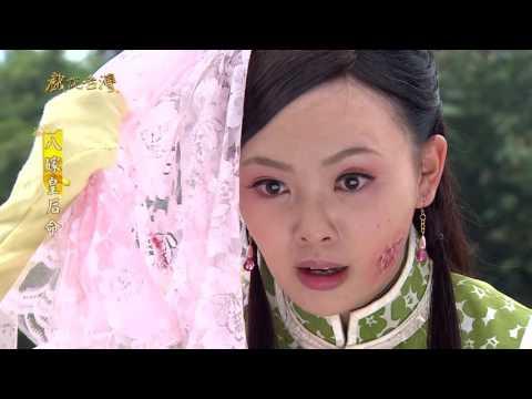 台劇-戲說台灣-八嫁皇后命-EP 06