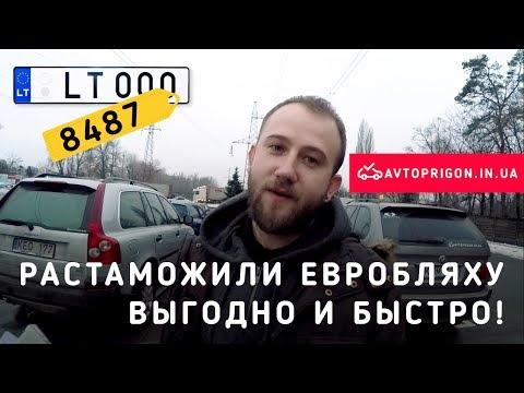 """Выгодно и быстро растаможили первую """"евробляху"""" по закону 8487! / Avtoprigon.in.ua"""