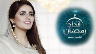 Download A Plus TV - Ramzan Special Naat by Momina Mustehsan | Ittehad Ramzan 3Gp Mp4