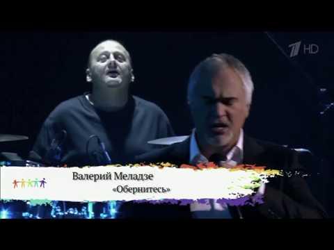Валерий Меладзе - Обернитесь!