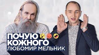 Любомир Мельник про безперервну музику, марихуану, трансцендентальну філософію / Почую кожного