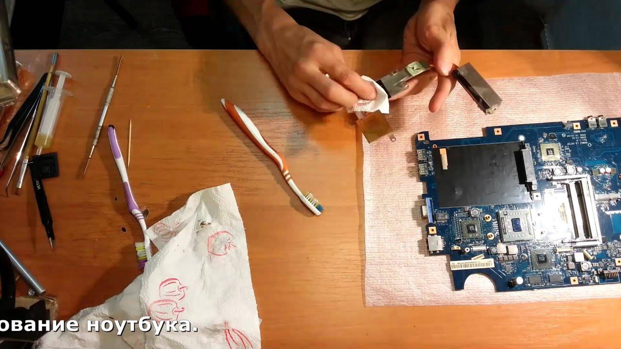 Северный мост в ноутбуке ремонт своими руками