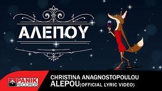 Χριστίνα Αναγνωστοπούλου - Αλεπού - Official Lyric Video