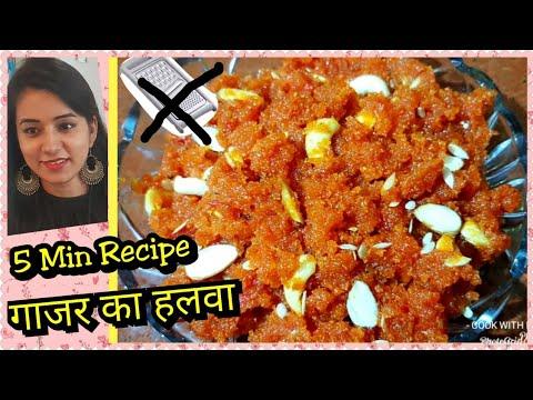 Gajar Ka Halwa | बिना गाजरें कसे /बिना दूध पकाए /बिना मावा के बनाएं हलवाई वाला गाजर का हलवा