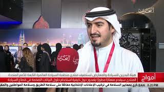 The Tourism Tech Adventures Forum – Bahrain TV News Bulletin