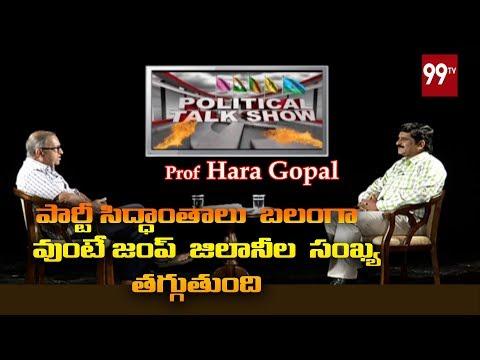 ప్రస్తుత రాజకీయాలు - Political Talk Show With Prof HaraGopal | #politicaltalkshow | 99 TV Telugu